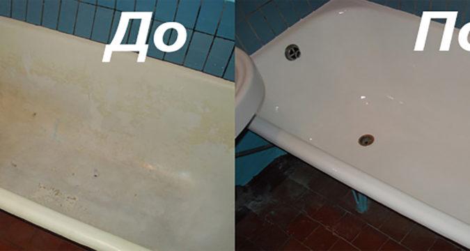 Восстановление эмали старой чугунной ванны своими руками